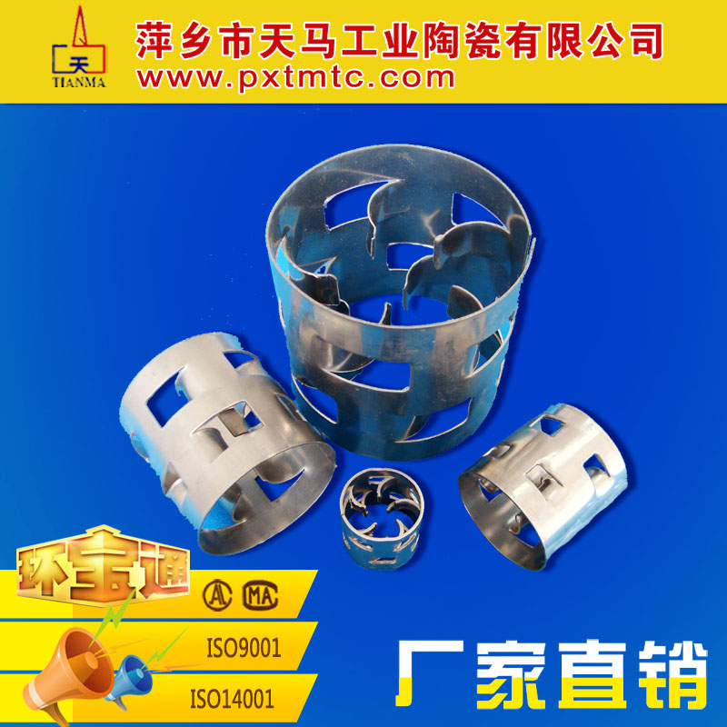萍乡天马热销 塔填料 304L 金属鲍尔环