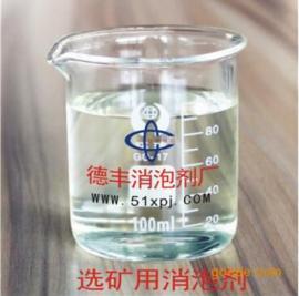 厂家供应选矿用消泡剂 用量少安全无毒 免费试样