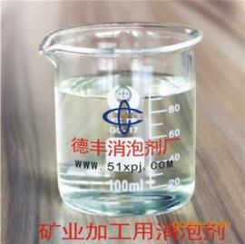 东莞德丰矿业加工用消泡剂 耐热性好 化学性稳定 可试样