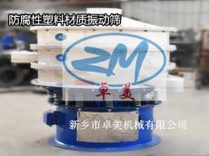 PP(聚丙烯)高端筛分 耐酸碱聚丙烯振动筛 粉料粒度震动筛