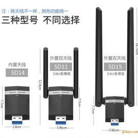 2.4G/5.8G无线网卡 1200M 11ac千兆网卡