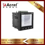 供应安科瑞多功能网络电力仪表APM801/MCE