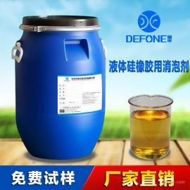 优质液体硅橡胶用消泡剂 不燃 不爆 用量少 消泡强