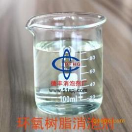 德丰供应环氧树脂消泡剂 消泡快 无油斑 免费试样