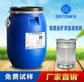 供应金矿浮选消泡剂 耐碱性 耐压性 耐温性强
