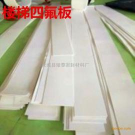 四氟楼梯垫板 5mm楼梯专用垫板 四氟板