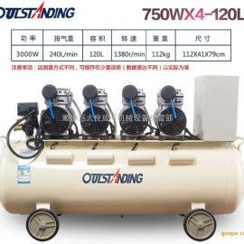 奥突斯OTS-750x4-120L静音无油空气压缩机环保