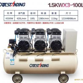 奥突斯OTS-1500x3-100L静音无油空气压缩机