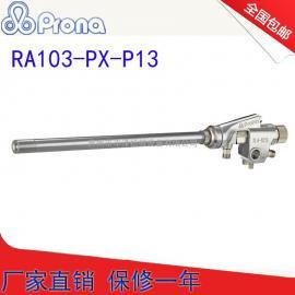 宝丽RA103-PX-P13长杆内壁喷枪