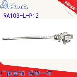 prona长管内壁喷枪RA-101L-P12油漆长头喷枪