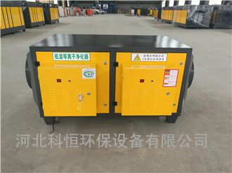 低温等离子废气净化处理器厂家