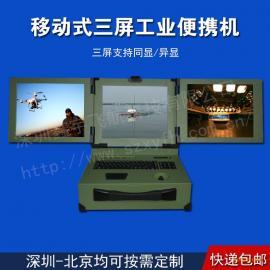 17寸便携式三屏工业便携机机箱定制军工电脑加固笔记本