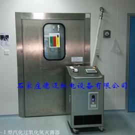 过氧化氢灭菌器消毒器