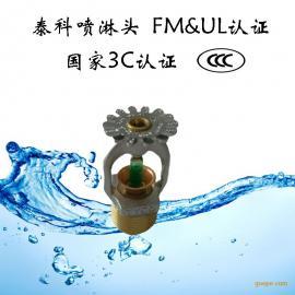 FM认证喷淋头泰科喷淋头消防喷淋头ZTSTX15-93