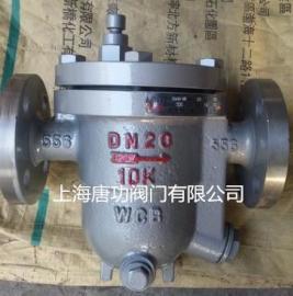 CS41H-10k 碳钢日标法兰疏水器 浮球式蒸气疏水阀