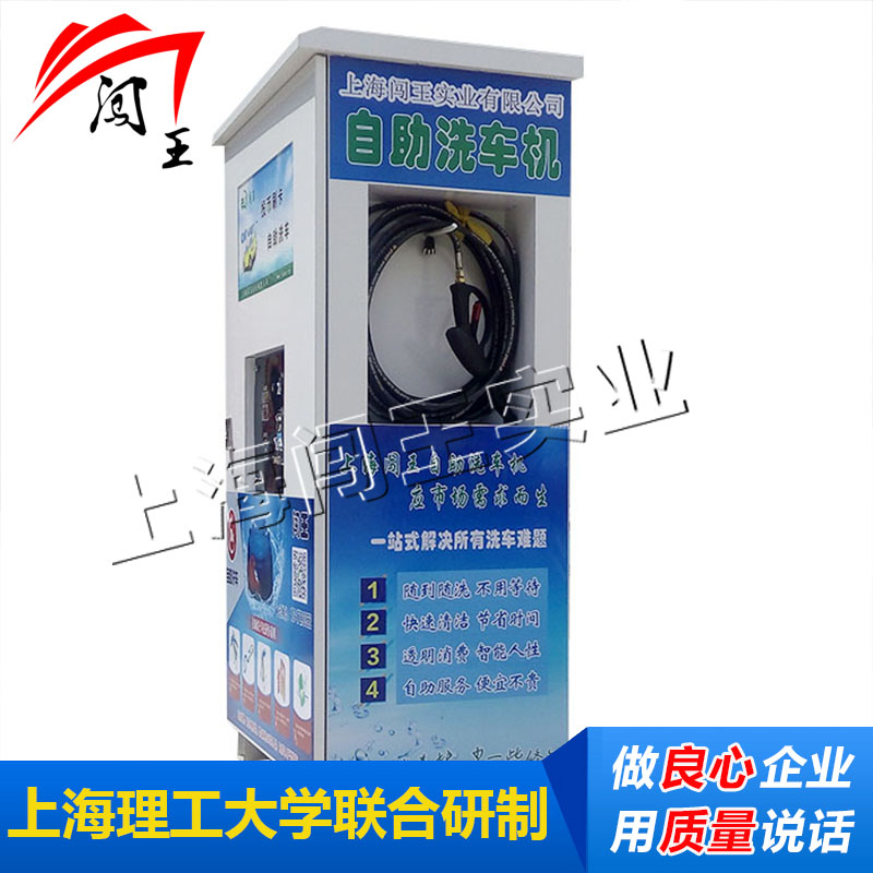 闯王洗车机先进产品专业便捷服务高端清洗机械