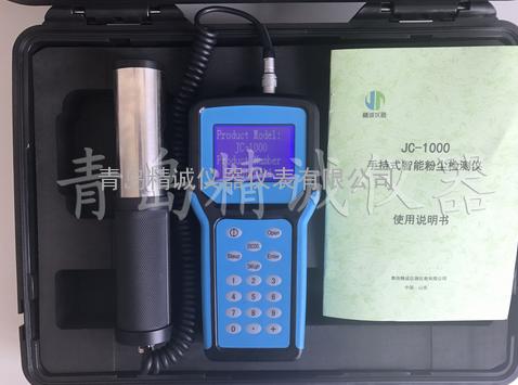 电厂脱硫脱硝粉尘浓度快速检测JC-1000手持式防爆智能粉尘检测仪