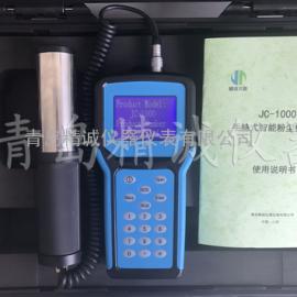 JC-1000手持式防爆智能粉�m�z�y�x