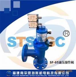 SF-200/250液压操作阀