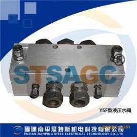 YSF-10/18液压水阀