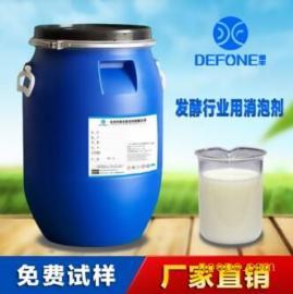 优质发酵行业用消泡剂 消泡 抑泡力强 用量少 大量供应