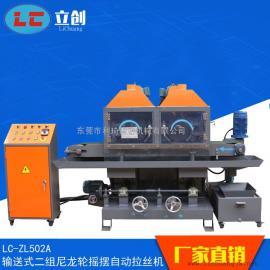 二组尼龙轮摇摆拉丝机 自动平面砂光机