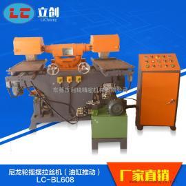 尼龙轮摇摆拉丝机(油缸推动) LC-BL608