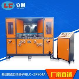 抛光机 四组圆盘自动抛光机LC-ZP904-A
