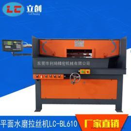 水磨拉丝机 高精密水磨拉丝机 LC-BL610