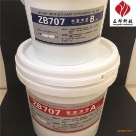 磨煤机出入口风管耐磨陶瓷涂层ZB707