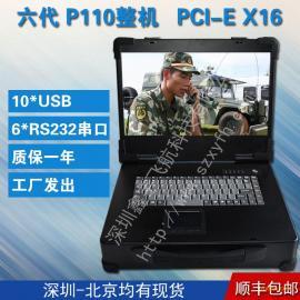 15寸P110工业便携机机箱加固笔记本外壳路军工电脑一体机