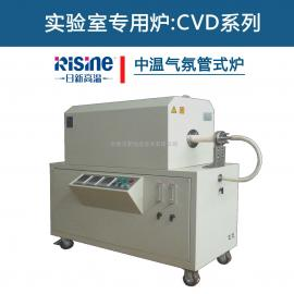 CVD高温真空管式炉