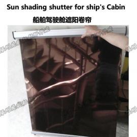 FT004-暗茶色款船用遮阳卷帘-驾驶舱滤光遮阳卷帘