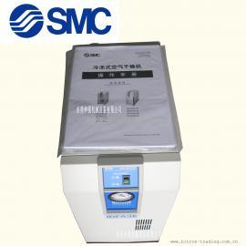 日本SMC干燥机 全新冷冻式干燥机 IDU3E