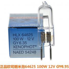 欧司朗64625 12V 100W显微镜灯泡投影仪灯