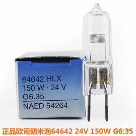 欧司朗24V 150W 64642显微镜投影仪灯泡