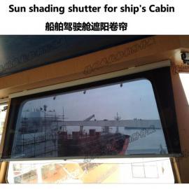 滤光防晒隔热遮阳卷帘-驾驶舱弹簧式遮阳卷帘