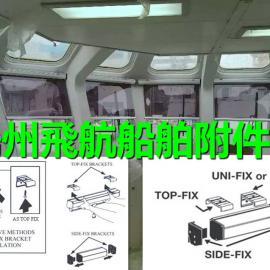 船用驾驶舱遮阳卷帘-驾驶舱弹簧滚珠遮阳卷帘