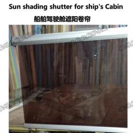 扬州驾驶舱遮阳帘,驾驶舱滤光遮阳卷帘