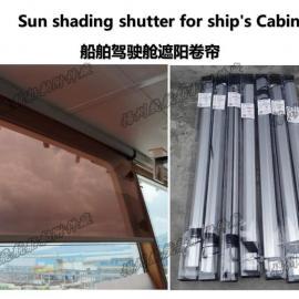 飞航FT001-蓝色款船用遮阳卷帘-驾驶舱滤光遮阳卷帘
