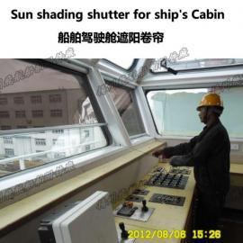 FT002-灰色款船用弹簧自动定位驾驶舱遮阳卷帘