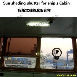 T003-茶色款船用遮阳卷帘-驾驶舱滤光遮阳卷帘