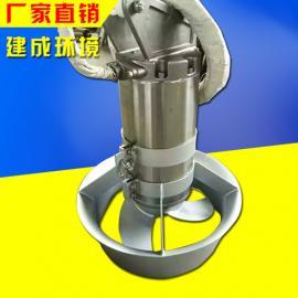 潜水搅拌机 潜水曝气机 不锈钢潜水搅拌机 建成厂家直销