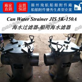 Can Water Strainer 海水过滤器