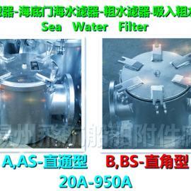飞航JIS 5K,JIS 10K日标筒形海水过滤器