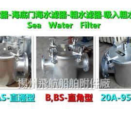 海水冷却系统海水滤器,海水过滤器A150 CBM1061