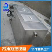 酒店不锈钢隔油池 油水分离器 除油器 餐厅油水分离器