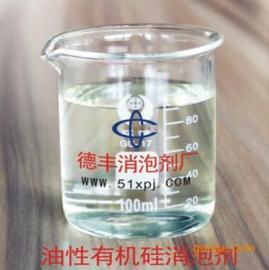 德丰油性有机硅消泡剂 抑泡脱泡消泡快