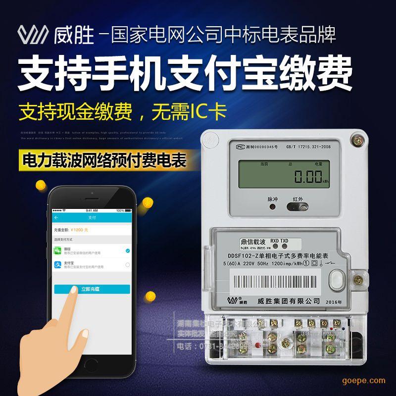 电力载波抄表系统软件/威胜单相远程抄表载波电表