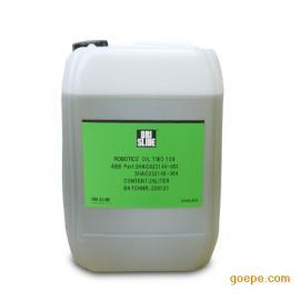 ABB工业机器人保养油
